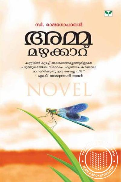 Cover Image of Book Amma Mazhakkaru
