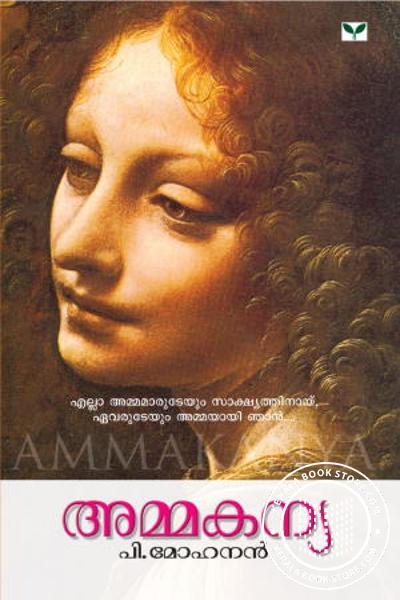 Cover Image of Book Ammakanyaka