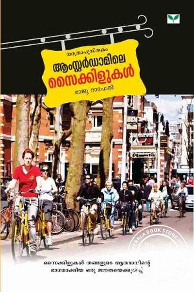 Cover Image of Book Amster damile sykkilukal