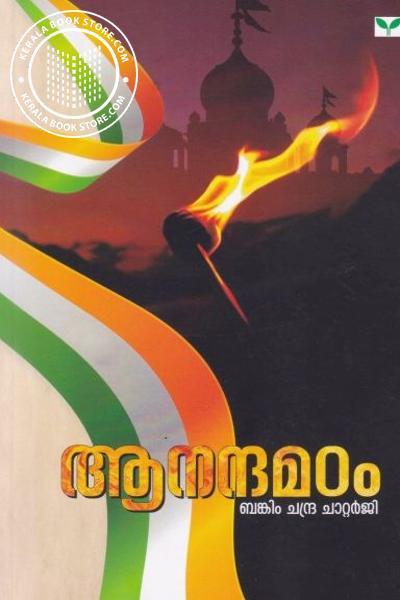 Cover Image of Book ആനന്ദമഠം