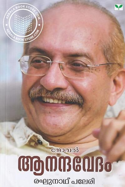 Cover Image of Book ആനന്ദവേദം