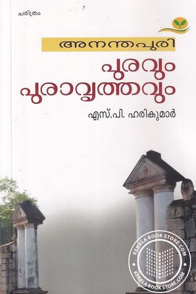 Cover Image of Book അനന്തപുരി പുരവും പുരാവൃത്തവും