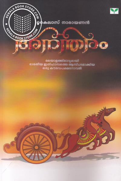 Image of Book Anantharam