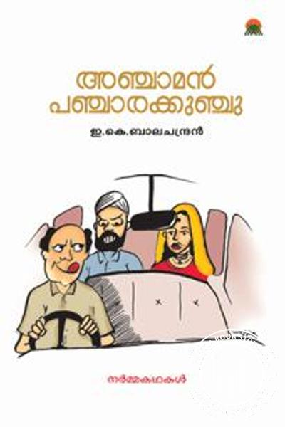 Cover Image of Book ANCHAMAN PANCHARAKUNJU
