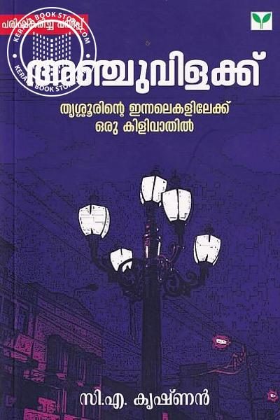 Cover Image of Book Anchuvilakku