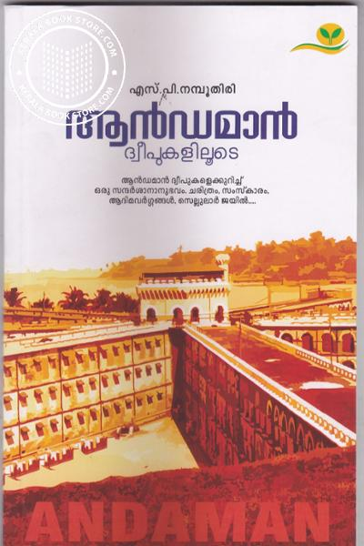 Cover Image of Book Andaman Dweepukaliloote