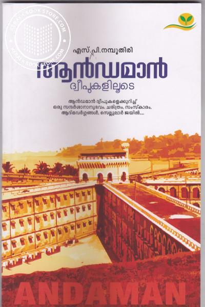 Cover Image of Book ആന്ഡമാന് ദ്വീപുകളിലൂടെ