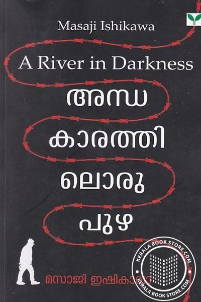 Cover Image of Book ആന്ധകാരത്തിലൊരു പുഴ