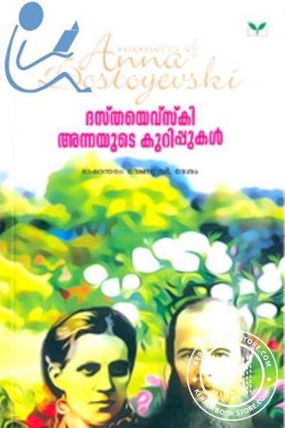 Cover Image of Book Annayude kurippukal