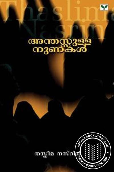 Cover Image of Book Anthassulla Nunakal