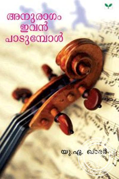 Cover Image of Book അനുരാഗം ഇവന് പാടുന്പോള്