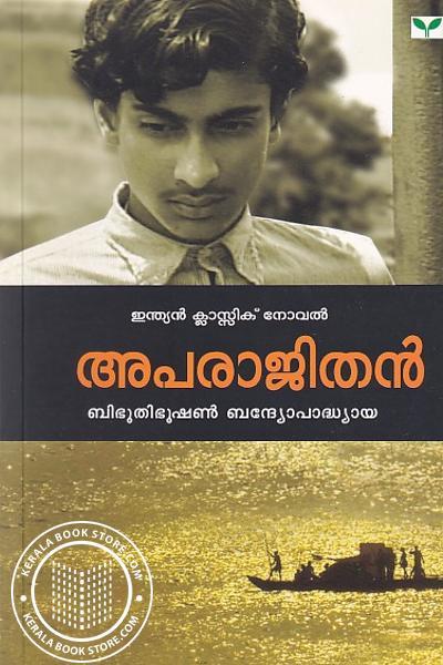 Cover Image of Book അപരാജിതന്