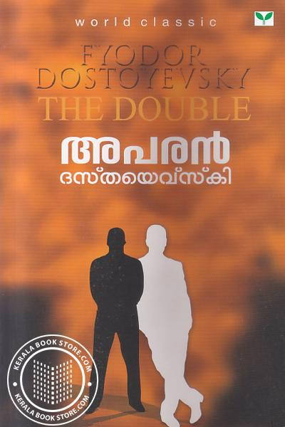 Cover Image of Book അപരന്‍
