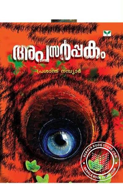 Cover Image of Book Apasarppakam