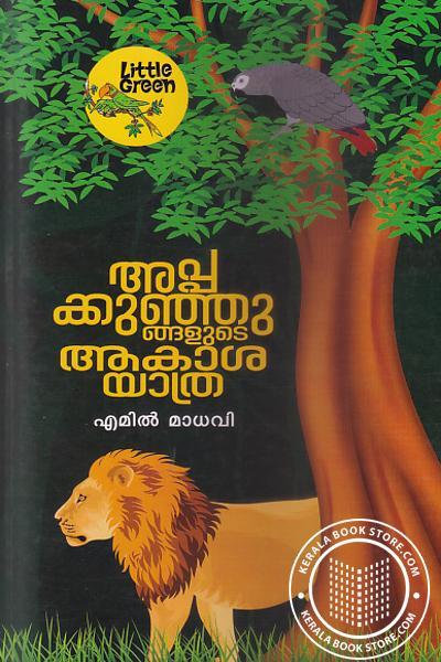 Image of Book Appakkunjungalute Aakasayathra