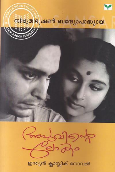 Cover Image of Book അപുവിന്റെ ലോകം