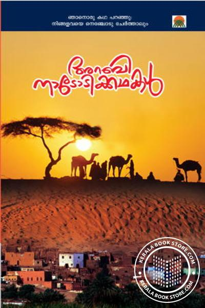 Cover Image of Book Arabi Nadodikadhakal