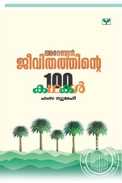 Cover Image of Book Arabyan Jeevithathinte Nooru Kathakal