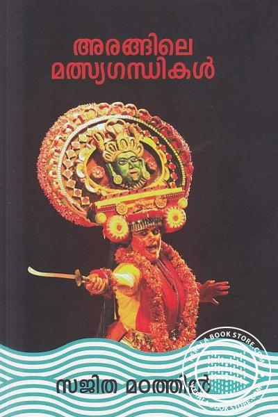 Cover Image of Book Arangile Mathsyagrandhikal