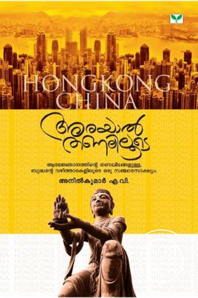 Cover Image of Book Arayal Thanaliloode