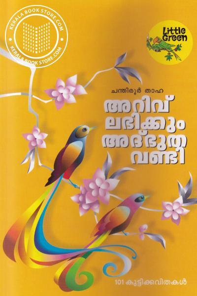 Image of Book Ariv Labhikkum Athbhuthavandi
