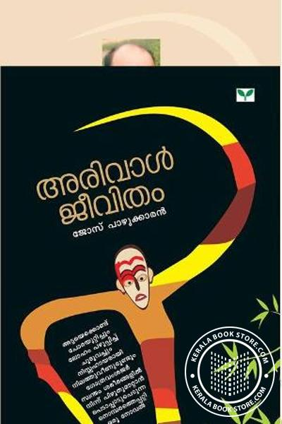 Cover Image of Book Arival Jeevitham