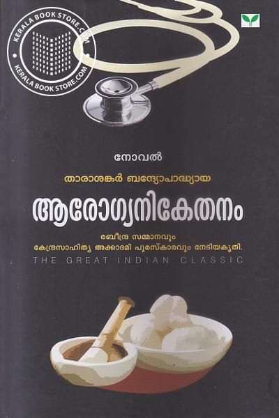 Cover Image of Book Arogyanikethanam
