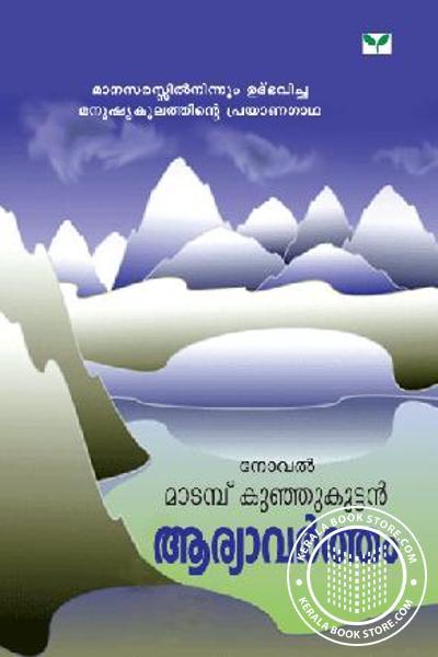 Image of Book Aryavartham