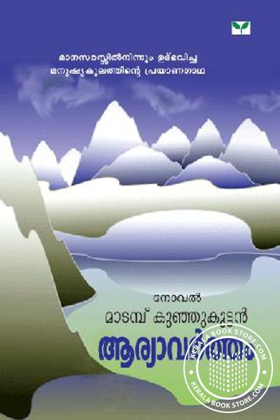 Cover Image of Book ആര്യാവര്ത്തം