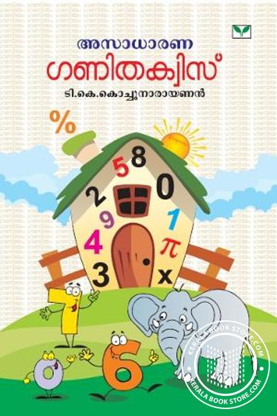 Cover Image of Book Asaadhaarana Ganitha Quiz