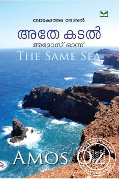 Cover Image of Book Athe kadal