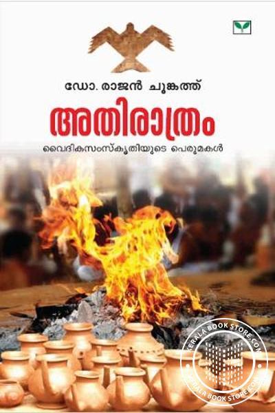 Cover Image of Book Athiraathram Vaidikasamskrithiyute Perumakal