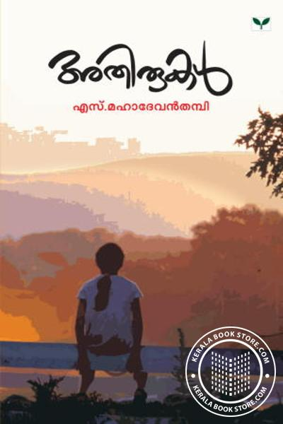 Cover Image of Book Athirukal