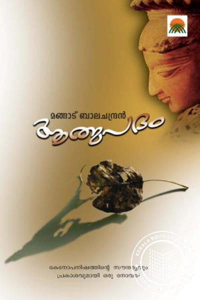 Cover Image of Book ആത്മപദം