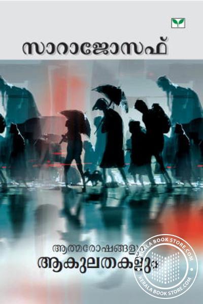 Cover Image of Book Athmarokshangalum Akulathkalum