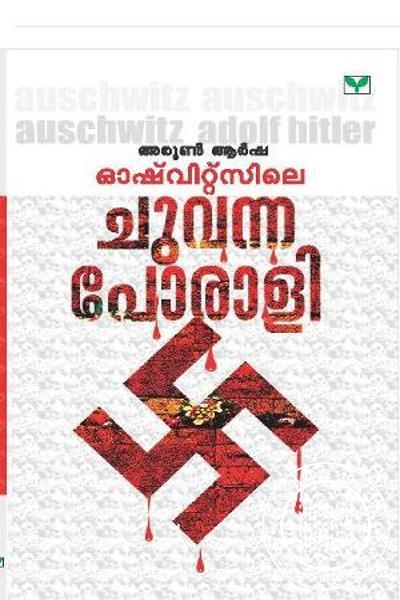 Cover Image of Book ഓഷ്വിറ്റ്സിലെ ചുവന്ന പോരാളി