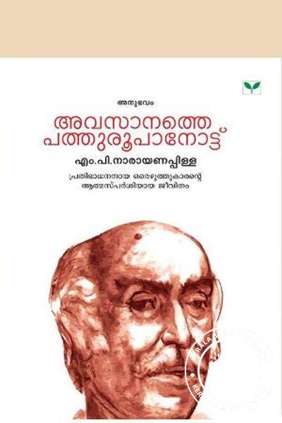 Cover Image of Book Avasanathe Pathuroopa Note