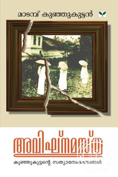 Cover Image of Book Avignamasthu