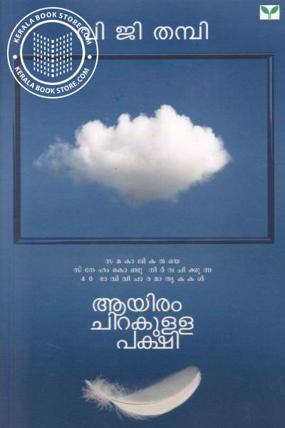 Cover Image of Book Ayiram chirakulla pakshi