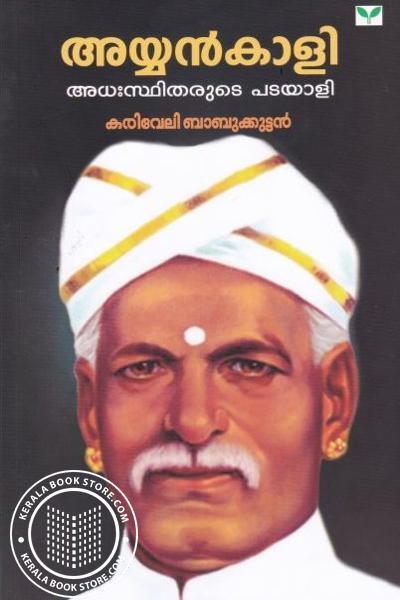 Cover Image of Book Ayyankali Adhasthidharute Patayali