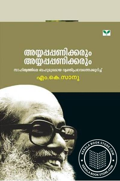 Cover Image of Book Ayyappapanikkarum Ayyappapanikkarum
