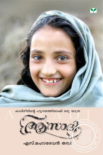Cover Image of Book ആസാദി