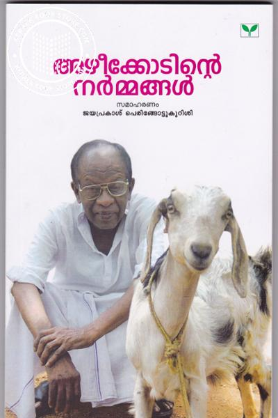 buy the book Kadam Kathakal Oru Padanam written by Dr M V Vishnu