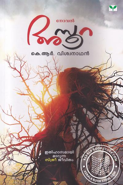 Image of Book അസൂറ