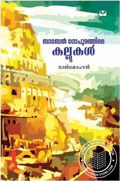 Cover Image of Book Babel gopurathile kallukal