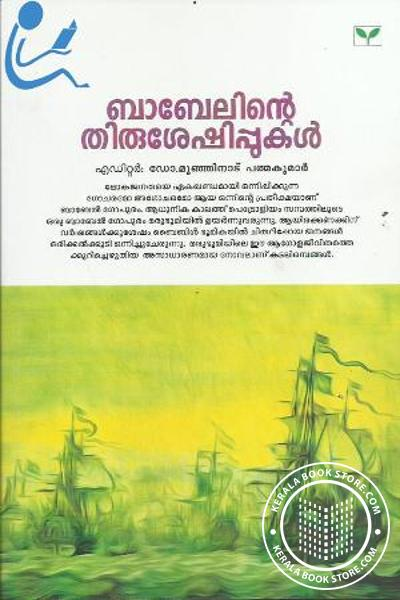 Cover Image of Book ബാബേലിന്റെ തിരുശേഷിപ്പുകള്