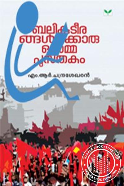 Cover Image of Book Balikuteerangalkkoru Ormapusthakam