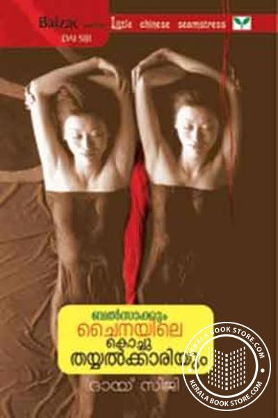 Cover Image of Book ബല്സാക്കും ചൈനയിലെ കൊച്ചുതയ്യല്ക്കാരിയും