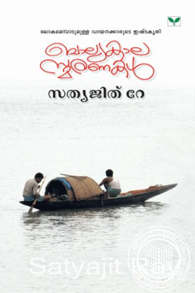 Cover Image of Book Balyakalasmaranakal