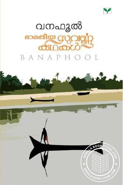 Cover Image of Book Banaphool Bharatheeya Suvarnakathakal